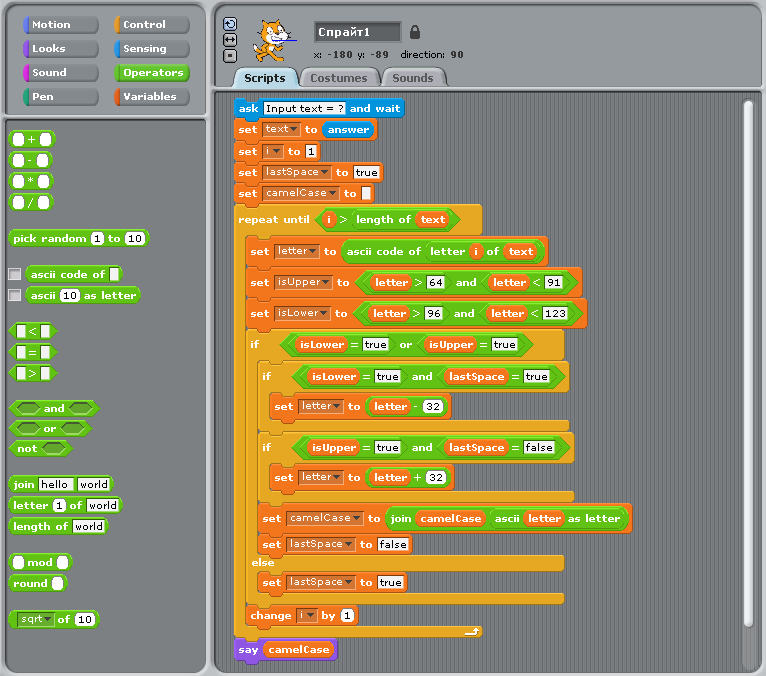 how to make sprite move on own in scratch